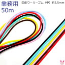 【B】業務用 国産 丸ゴム ウーリーカラーゴム(中)約2.5mm 約50m(全16色)
