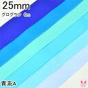楽天まんま母さんのりぼん【K】25mm まとめてお得  グログランリボン 青系A 《6m》