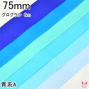 楽天まんま母さんのりぼん【K】75mm まとめてお得  グログランリボン 青系A 《6m》