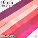 [T] 10mm 両面サテンリボン ピンク・赤系C 6m 【YR】