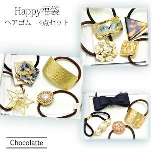 【UA】●Choco Latte おとなのヘアゴム 4点 Happy B