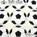 [AB4] コスモ 総柄サッカーボール Aホワイト系 10cm AP-11402-2 オックス生地
