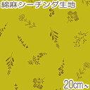 [AA6] コスモ 素朴な草花 Cイエロー系 10cm AP-05806-1 綿麻シーチング生地