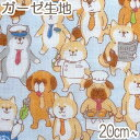 [BD5] コスモ 働く柴犬たち Cブルー系 10cm AP-11403-2 Wガーゼ生地