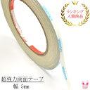 DL31 両面テープ 5mm 幅 25m 【KAL】