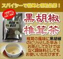 マン・ネン楽天市場店オリジナル限定商品黒胡椒入り椎茸茶50p