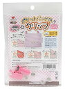 KAWAGUCHI ポケットバッグ用 クリップ レシピ付 ピンク 2個 11-381