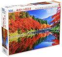 【ポイント3倍】300ピースジグソーパズル 秋晴れの香嵐渓(26×38cm)