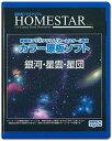 ショッピングホームスター 【ポイント3倍】HOMESTAR (ホームスター) 専用 原板ソフト 「銀河・星雲・星団」