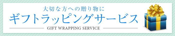 無料ギフト包装サービス