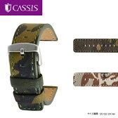 時計ベルト 時計バンド カシス製腕時計ベルト アスティ u1008318 腕時計ベルト 時計 ベルト 時計 バンド
