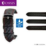 カーボン時計バンド BANGLI (バンリ)U0000A69CASSIS(カシス) 腕時計用 時計ベルト 時計用ベルト送料無料!\8,000+税