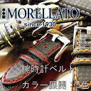ラバー時計バンド BIKING (バイキング) U 3586 977 MORELLATO(モレラート) イタリア製 腕時計用 時計ベルト 時計用ベルト送料無料!...