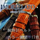 モレラート牛革交換用時計ベルトBOLLE ボーレ