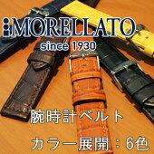 モレラート 牛革交換用時計バンド ボテロ