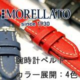 シンセティックレザー 時計バンド CASTAGNO (カスタンニョ) U 3687 934 MORELLATO(モレラート) イタリア製 腕時計用 時計ベルト 時計用ベルト! \3,000+税 【あす