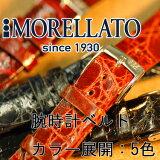 クロコダイル時計バンド CLASSICO (クラシコ) U 2212 052 MORELLATO(モレラート) イタリア製 腕時計用 時計ベルト 時計用ベルト! \12,000+税