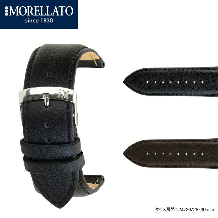 時計ベルト 時計 ベルト カーフ 牛革 MORELLATO モレラート EXTRA エクストラ x3395875 24mm 26mm 28mm 30mm 時計 バンド 時計バンド 替えベルト 替えバンド ベルト 交換