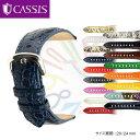 牛革(カーフ)時計ベルト 時計バンド カシス製腕時計ベルト TYPE GGM U1003329 腕時計ベルト 時計 ベルト 時計 バンド