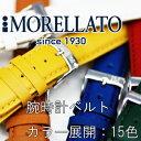 豊富なカラーとリーズナブルな価格で人気のプレーンベルト!全15カラーから選べます。時計ベルト交換用工具プレゼント!サイズ展開:16mm,17mm,18mm,19mm,20mm,22mmカーフ時計バンド GRAFIC (グラフィック) U 0969 087 男性サイズMORELLATO(モレラート) イタリア製 腕時計用 時計ベルト 時計用ベルト送料無料! \3,675 【あす楽対応】【楽ギフ_包装選択】【05P14Sep12】