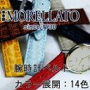 カーフ時計バンド LIVERPOOL (リバプール) U 0751 376 男性用 (メンズ) MORELLATO(モレラート) イタリア製 腕時計用 時計ベル...