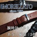 時計 ベルト 時計ベルト リザード MORELLATO モレラート LIVORNO リボルノ u0116372 8mm 10mm 12mm 14mm 16mm 18mm 20mm 時計 バンド 時計バンド 替えベルト 替えバンド ベルト 交換