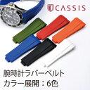 新作!ロレックス 向け 時計バンドTYPE RLX RUBBER 001CASSIS(カシス)腕時計用 時計ベルト 時計用ベルト ロレックス \9,450【あす楽対応】【05P17aug13】