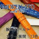 充実のカラーとポップな質感が人気のカーフベルト!全13カラーから選べます。時計ベルト交換用工具プレゼント!サイズ展開:14mm,16mm,18mm,20mm,22mmカーフ時計バンド SAMBA (サンバ) X 2704 656 MORELLATO(モレラート) イタリア製 腕時計用 時計ベルト 時計用ベルト送料無料! \4,200 【あす楽対応】【smtb-m】【楽ギフ_包装選択】