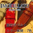 カーフ時計バンド SAXO(サクソー) X 2125 269 MORELLATO(モレラート) イタリア製 腕時計用 時計ベルト 時計用ベルト送料無料! \3,675