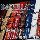 クロコダイル時計バンド TIPO BREITLING 3 (ティポ ブライトリング) U 2120 052 MORELLATO(モレラート) イタリア製 腕時計...