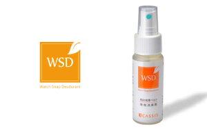 WSD(革バンド用消臭剤)