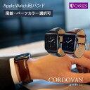 アップルウォッチ バンド ベルト apple watch series 5,4,3,2,1 革 レザー 本革 38mm 40mm 42mm 44mm カシス製 CORDOVAN | applewatch4..