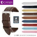 時計ベルト 時計 ベルト カーフ 牛革 CASSIS カシス CANNES カンヌ u10217a1