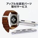アップル社認定「Made for apple watch」アップルウォッチ ベルト交換 専用パーツ取付サービスこちらの商品はベルトと同時購入の場合に..