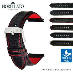 腕時計 交換ベルト 時計ベルト 時計 ベルト ラバー 生活防水 MORELLATO モレラート BIKING バイキング u3586977 バンド 時計バンド 替えベルト 交換 18mm,20mm,22mm,24mm 簡単ベルト交換用工具付 |