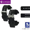 時計ベルト 時計 ベルト シリコン 完全防水 CASSIS カシス TYPE GSK タイプジーエスケー X1117465 16mm バンド 時計バンド 替えベルト 替えバンド 交換 | 腕時計ベルト 腕時計バンド シリコンベルト 交換ベルト