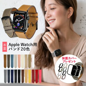 アップルウォッチ バンド ベルト apple watch series 6,SE,5,4,3,2,1 革 レザー 本革 38mm 40mm 42mm 44mm レザーバンド ニュアンスカラー アップル ウォッチ サードパーティ | applewatch3 applewatch4 applewatch5 メンズ レディース 時計ベルト 時計バンド 革ベルト