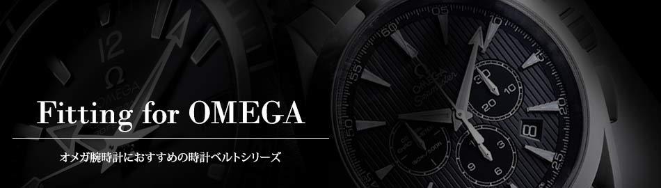 オメガ腕時計におすすめの時計ベルトシリーズ