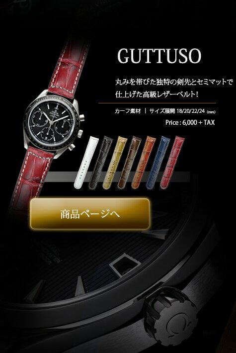 モレラート社製時計ベルトGUTTUSO(グットゥーゾ)