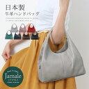 Jamale/ジャマレ 本革 小さめでかわいい ハンドバッグ レディース 日本製 レザーバッグ 全7色