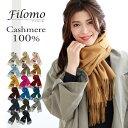 Filomo/フィローモ 柔らか 美しい カシミヤ100% マフラー フリンジ デザイン レディース 内モンゴル産 全18色