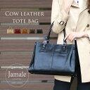 Jamale 牛革バッグ トートバッグ 通勤 日本製 本革 A4 レディース 婦