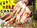 タラバ蟹 あぶら蟹 通販