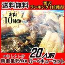 【商番813】バーベキュー セット ランキング常連! 送料無料の激安価格! 特製タレ箸 紙皿付き 2
