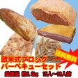 豪快、欧米式ブロックバーベキューセット(タレ・皿・箸付) 15〜18人前 約6kg バーベキュー ブロック 送料無料 業務用 焼肉 セット おすすめ 通販特価