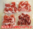 【商番1204】【11時までの注文で当日発送!(水日祝除く)】 豚切り落とし 1kg (250g×4)