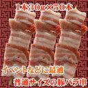 【商番601】豚バラ串 1本30g×50本 業務用 串セット お祭り イベント 花見 バーベキュー おすすめ