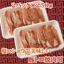豚トロ焼肉用 500g(250g×2)
