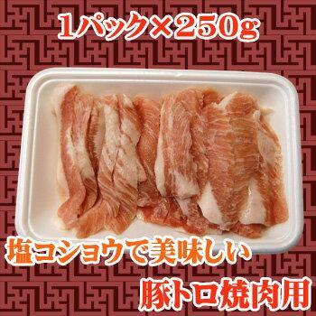 【商番1202】【11時までの注文で当日発送!(水日祝除く)】 豚トロ焼肉用 250g