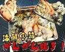 【送料無料】 海鮮宝箱ガンガン焼き (牡蠣・サザエ・ホタテ・エビ・アサリ・ムール貝・特製だし・軍手・